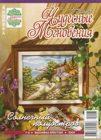 Журнал по вышиванию — Чудесные