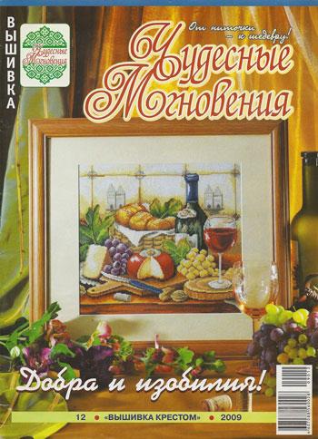 Схемы вышивания гладью Рукоделие для дома: ДЛЯ 79