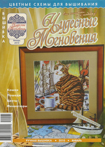 Журнал чудесные мгновения вышивка 2010
