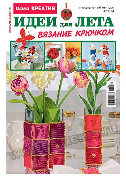 Журнал по рукоделию — Диана