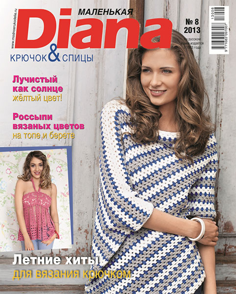 Смотреть журналы по вязанию бесплатно диана