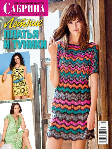 Журналы с вязанием летних платьев