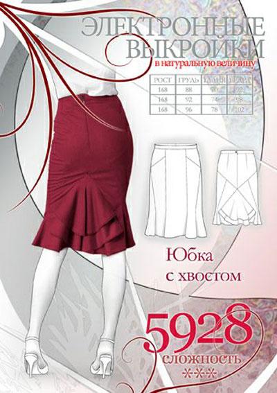 Электронная юбка
